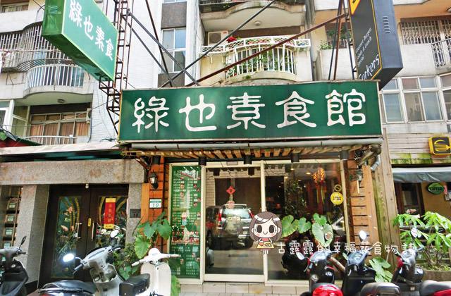[台北] 東區 綠也素食館