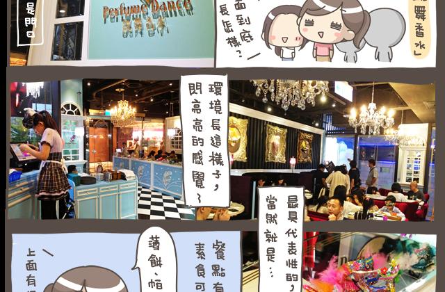 【台北】Perfume Dance 跳舞香水.咖啡下午茶(葷素