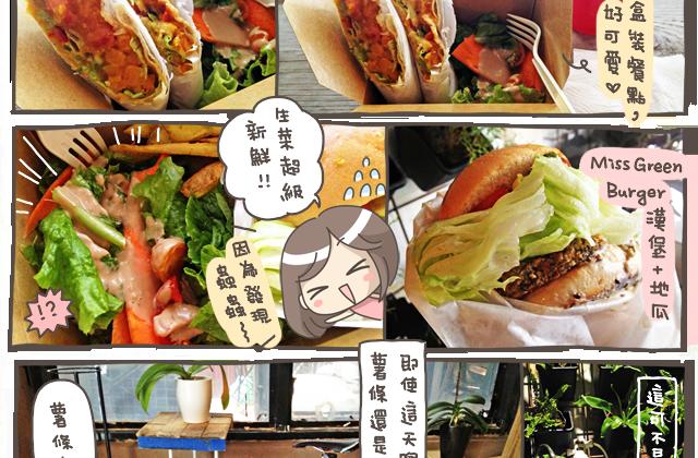 [台北] 讓人流口水的異國料理 Missgreen (2017/7補照