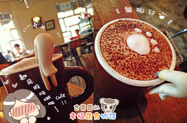 [新北] 貓的美味之夢咖啡館.貓腳印摩卡 (葷素