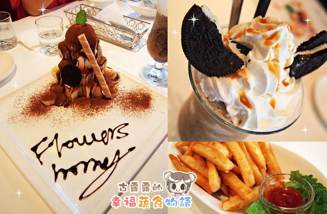 【台北】蜜糖金磚「花間蜜FlowersHoney」歐式餐廳(2016.01新增