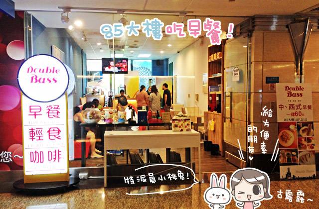 【高雄】85大樓住宿吃早餐「輕食咖啡」(葷素