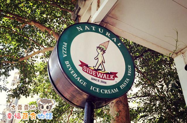 【桃園】義式料理「Sidewalk 人行道健康蔬食餐飲」午茶冰淇淋(2016/2補