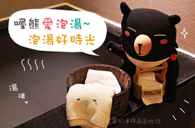 喔熊愛泡湯,泡湯好時光~嘉賓閣溫泉會館〔台灣好湯-溫泉美食嘉年華〕