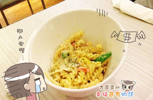 [台北] 義大利蔬食飲水〔樂樂易素村〕義大利麵 鬆餅 (已歇業