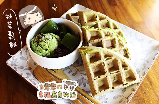 【台北】吃冰!日式和風、京都風味〔明森宇治抹茶〕咖啡手作專賣店(葷素