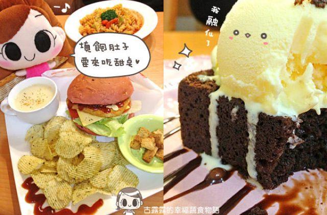 [台中] 甜點也不能放過「品味昇活」蔬食餐廳 (已歇業