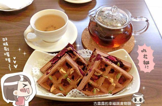 【新北】吃下午茶「戀巧克」手工黑巧克力專門店