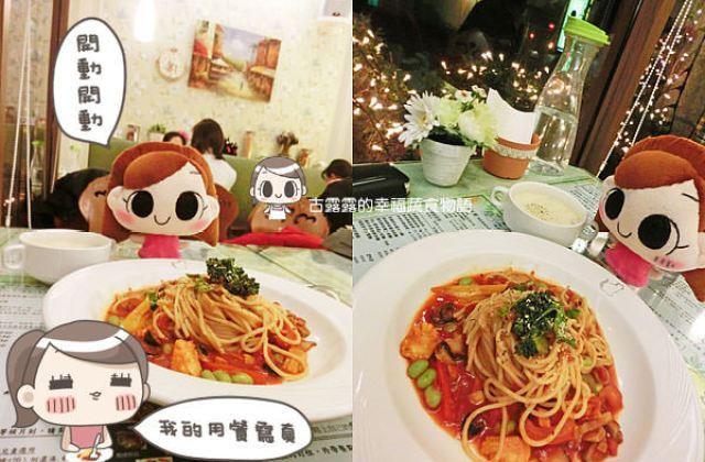 【新北】新莊貓咪不吃魚.蔬食簡餐咖啡餐廳(改為/狗狗不吃肉蔬食料理