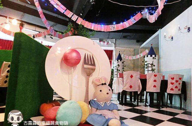 [台北] Alice Is Coming 來自愛麗絲的下午茶 (葷素