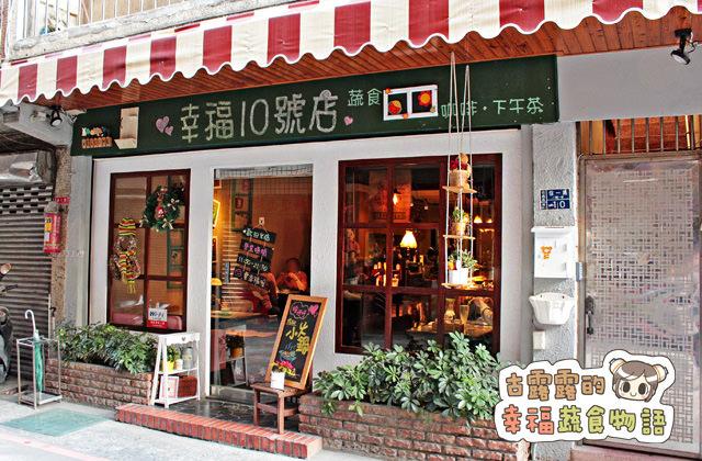 【基隆】甜點控尖叫吧!幸福10號店的迷死人蜜糖吐司~鰻魚套餐