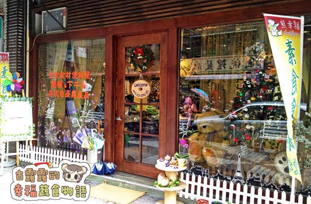【新北】宛如泰迪熊主題餐廳,吃蔬食真的熊幸福!(已歇業
