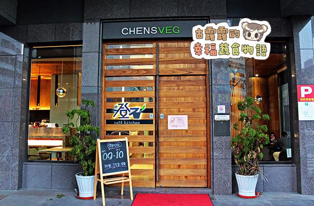 【台中】澄石咖啡蔬食廚坊 chensveg 東興店.吃到名氣響亮的澄石啦!