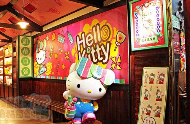 【台北】Hello Kitty 凱蒂冰菓室.五十年代復古懷舊Kitty(葷素
