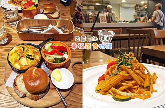 【台北】kaya kaya cafe.來東區一定要排入行程!裸食風格咖啡館