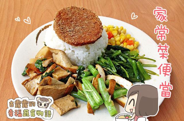 【新北】寬心古早味素食.小攤車造型的便當店