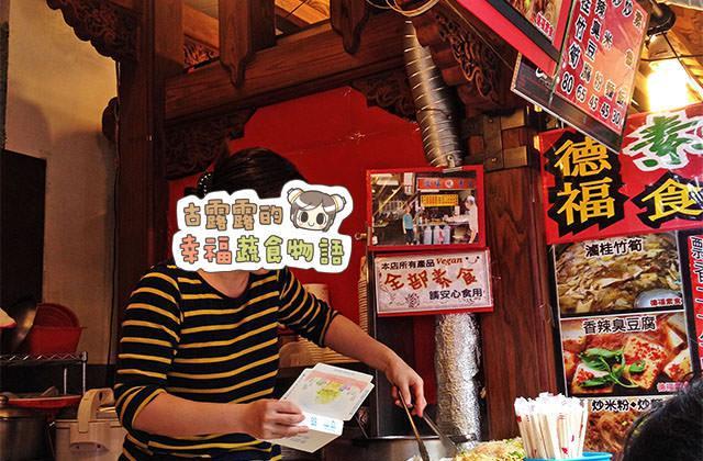 【新北】深坑德福素食。完美的深坑老街之旅,就是吃香辣臭豆腐