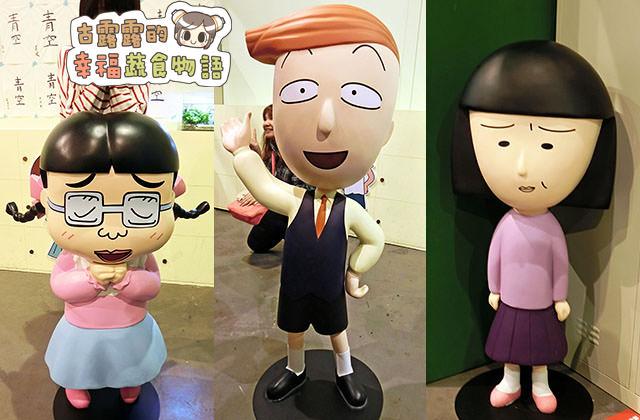 150907櫻桃小丸子學園祭25週年特展001