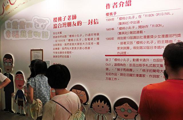 150907櫻桃小丸子學園祭25週年特展003