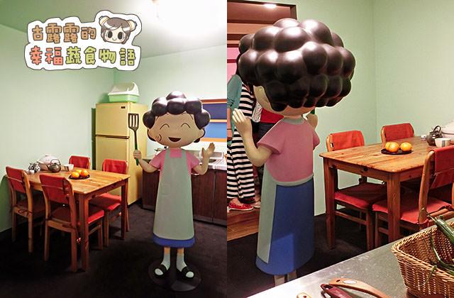 150907櫻桃小丸子學園祭25週年特展004
