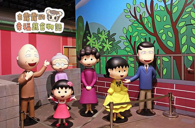 150907櫻桃小丸子學園祭25週年特展008