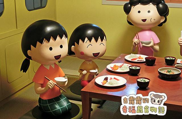 150907櫻桃小丸子學園祭25週年特展011