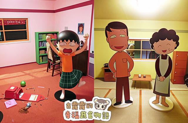 150907櫻桃小丸子學園祭25週年特展015