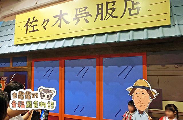 150907櫻桃小丸子學園祭25週年特展021
