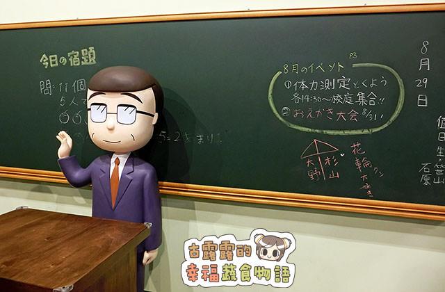 150907櫻桃小丸子學園祭25週年特展032