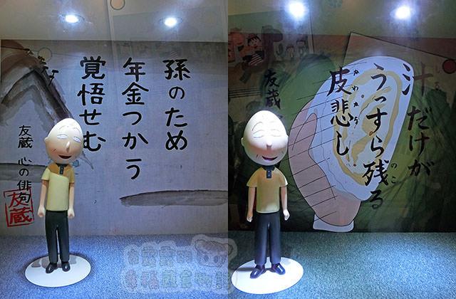 150907櫻桃小丸子學園祭25週年特展035