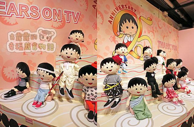 150907櫻桃小丸子學園祭25週年特展061