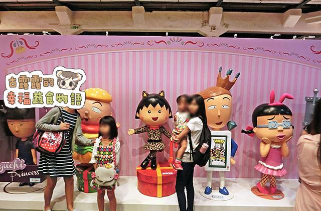 150907櫻桃小丸子學園祭25週年特展062