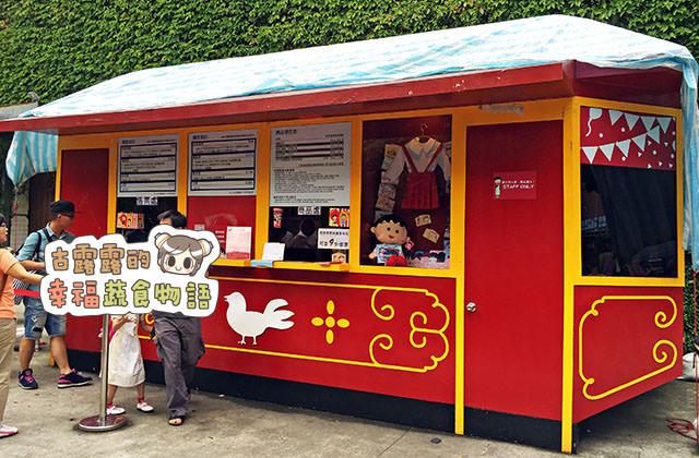 150907櫻桃小丸子學園祭25週年特展081