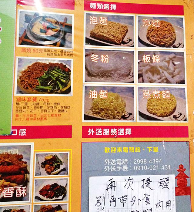 150909新莊中和街素食滷味005