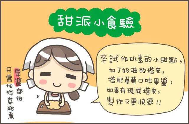 20150918果醬塔食譜005
