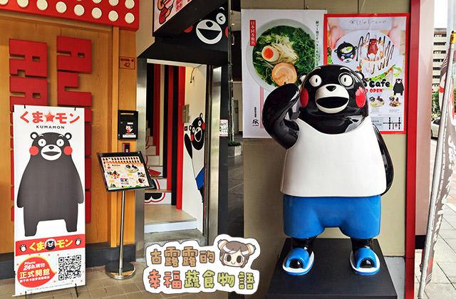 151010熊本熊咖啡店013