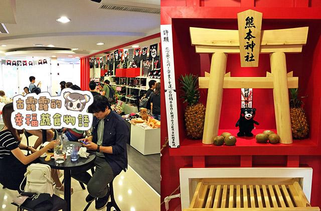 151010熊本熊咖啡店015