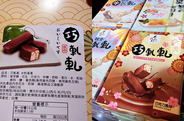 20151104手信坊創意和菓子文化館036