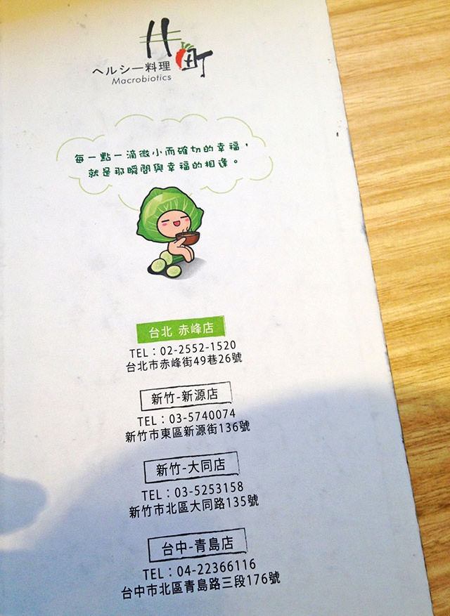 20151105台北井町010