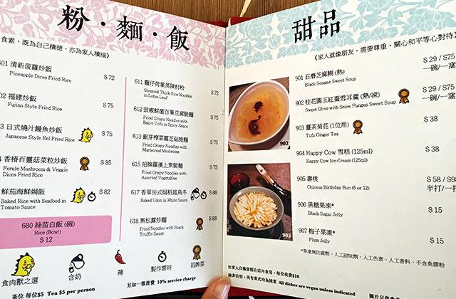 20151111香港素食一家003