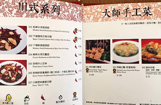 20151111香港素食一家009