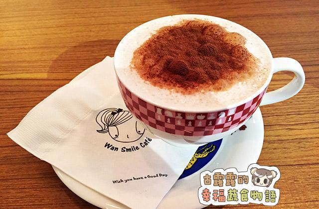 【台北】Wan Smile Cafe 小婉咖啡.推薦手沖咖啡(葷素