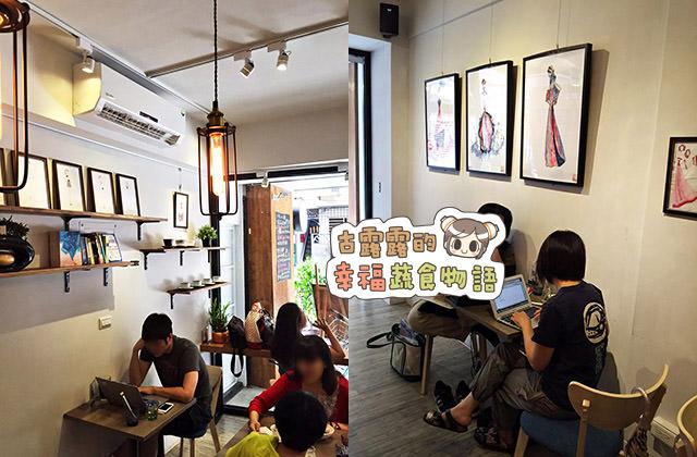 20151112Wan Smile Cafe小婉咖啡011