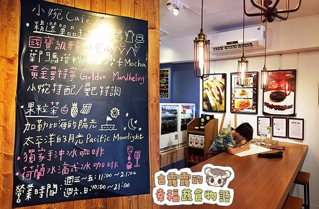20151112Wan Smile Cafe小婉咖啡012