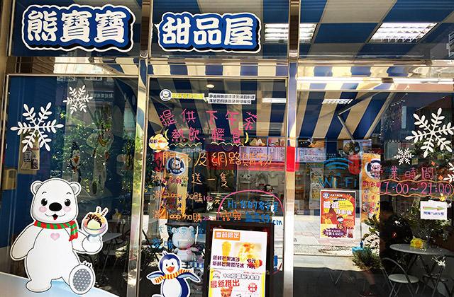 20151125熊寶寶甜品屋003