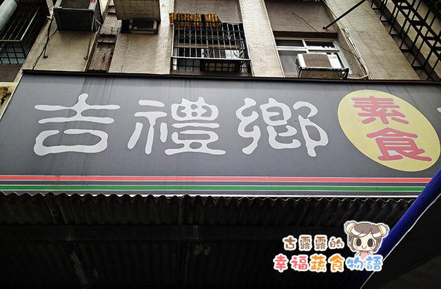20151130吉禮鄉素食西餅屋007
