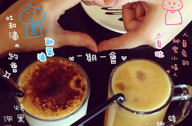 【新北】混日子咖啡館.與人妻兔的秘密約會(葷素