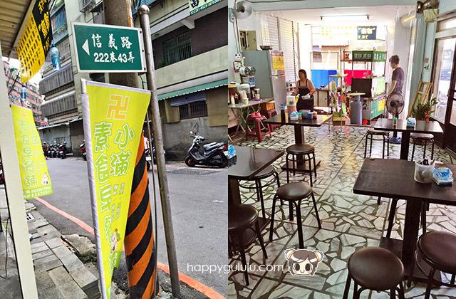 20151224小滿素食早餐010