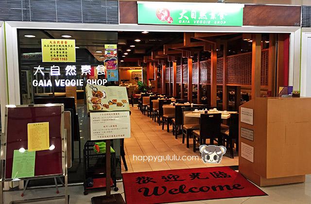 【香港】大自然素食.香港港式素食(菜單/純圖
