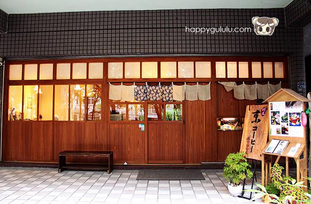 20160103京咖啡001